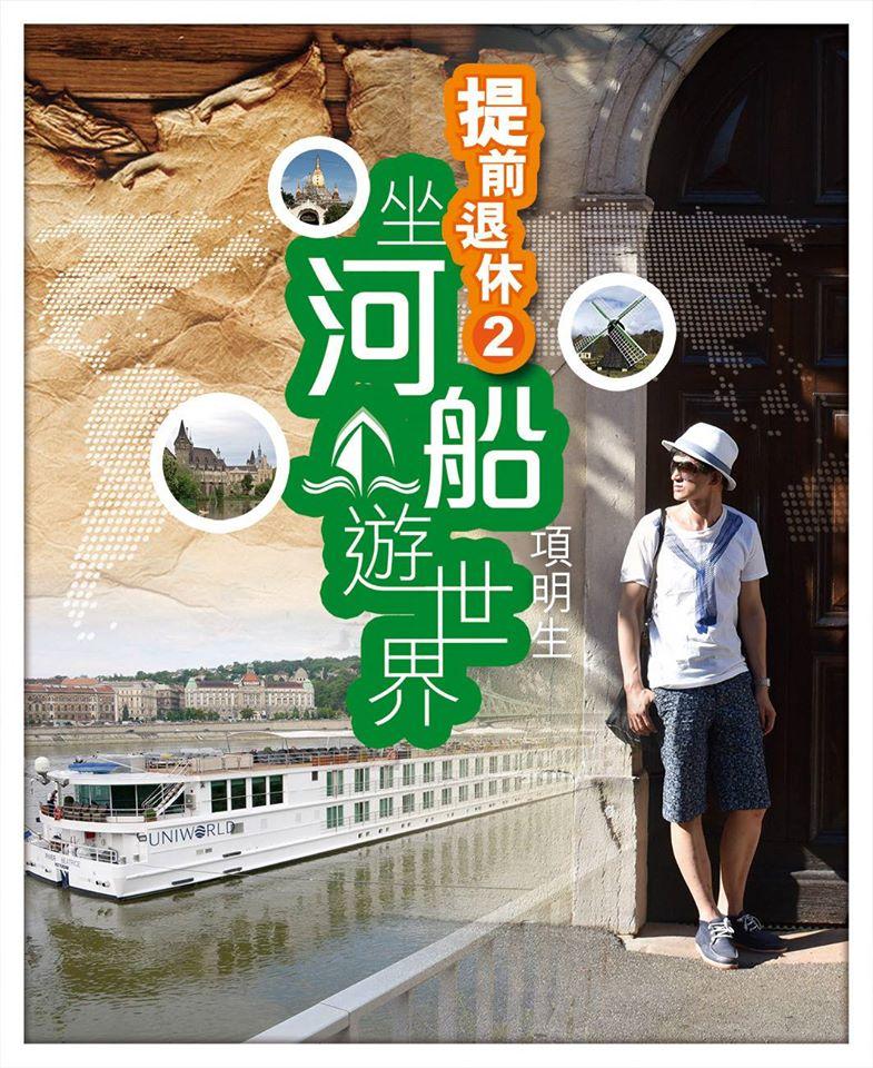 提前退休2-坐河船遊世界
