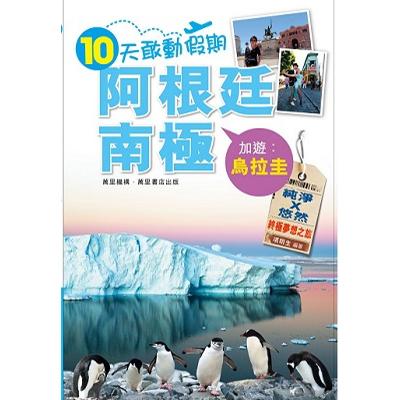 02_cover_南極阿根廷