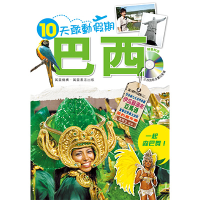 03_cover_巴西