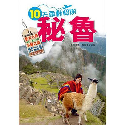04_cover_秘魯