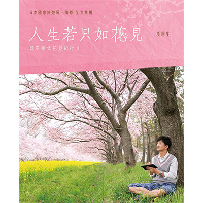 06_cover_日本花見2.jpg
