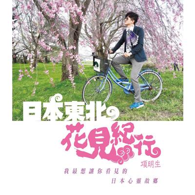 07_cover_日本花見1
