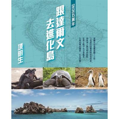12_cover_進化島.jpg
