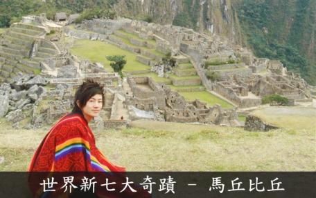 10天敢動假期:秘魯7