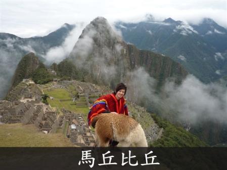 10天敢動假期:秘魯3