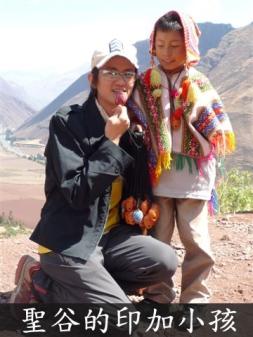 10天敢動假期:秘魯2