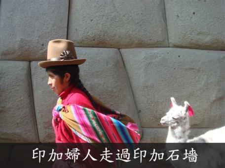 10天敢動假期:秘魯5
