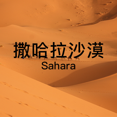 country_Sahara