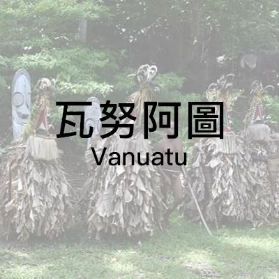 country_Vanuatu.jpg