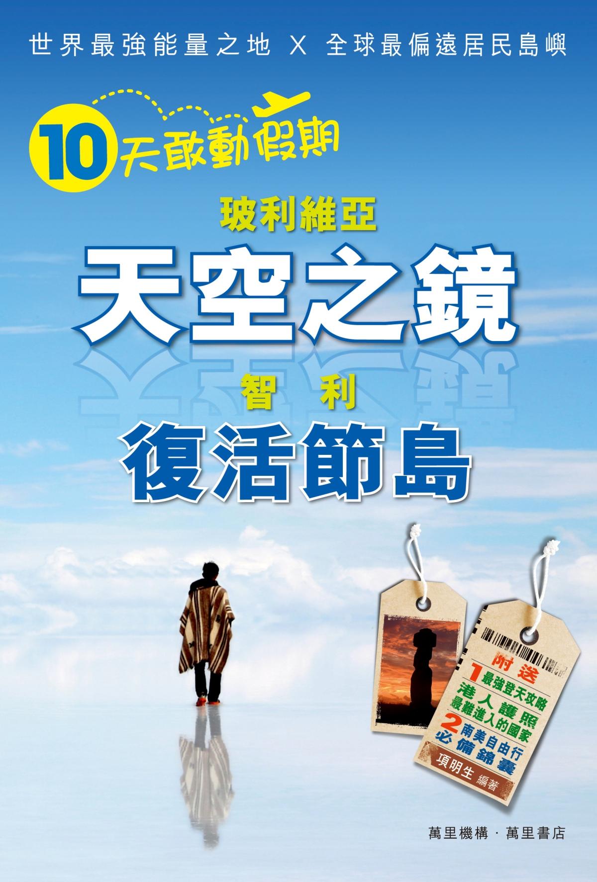 天空之鏡Final cover.JPG